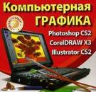 Corel Draw, обученеи CorelDraw